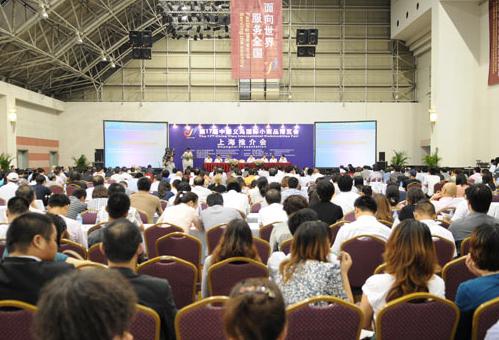 义乌博览会同期的专业研讨会