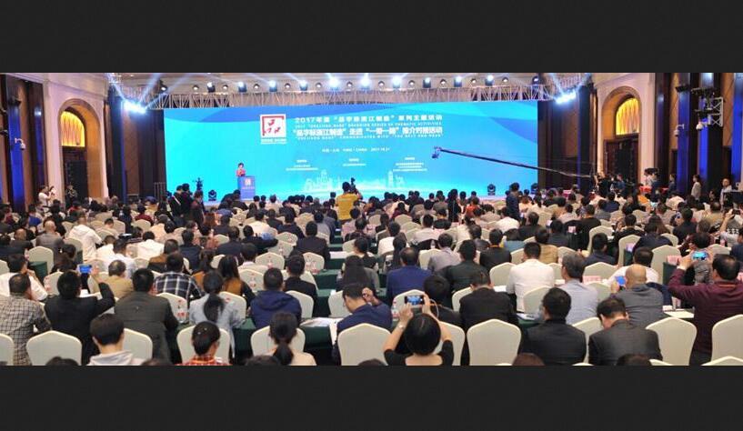义乌博览会同期的大型研讨会