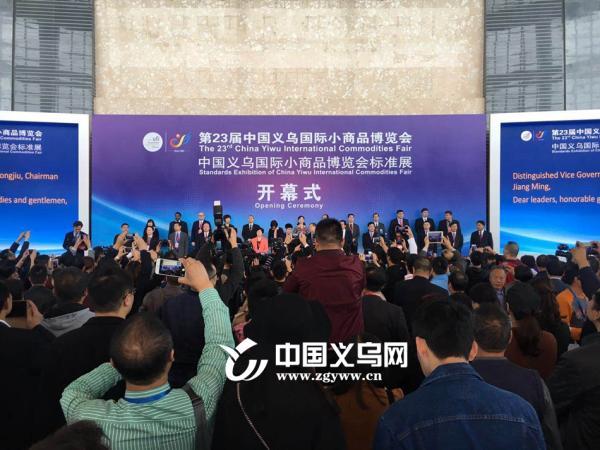 义乌博览会开幕式
